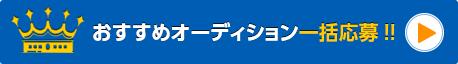 おすすめオーディション一括応募!!