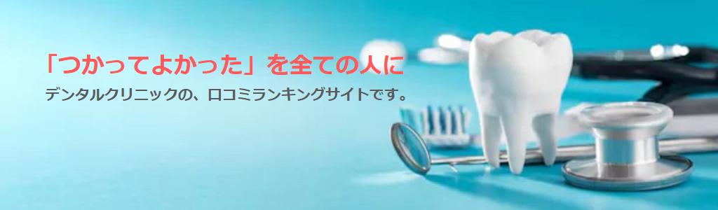 歯科口コミランキングサイトです。