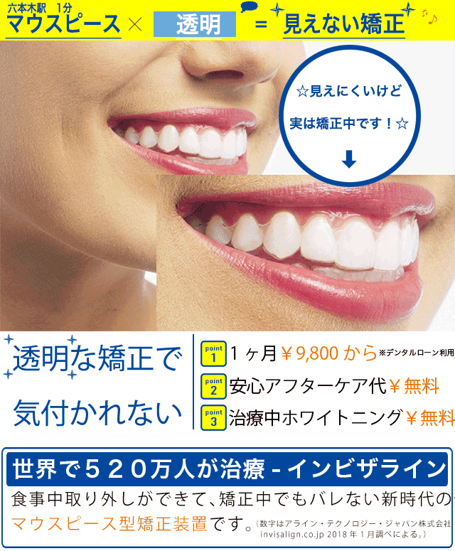 SF六本木東京 dental orthodontics