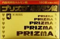 1位プリズマホルモン錠7,315円(税抜) / 180錠(30日分)