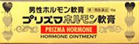 プリズマホルモン軟膏 10g(100日分)