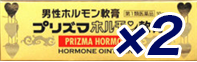 プリズマホルモン錠